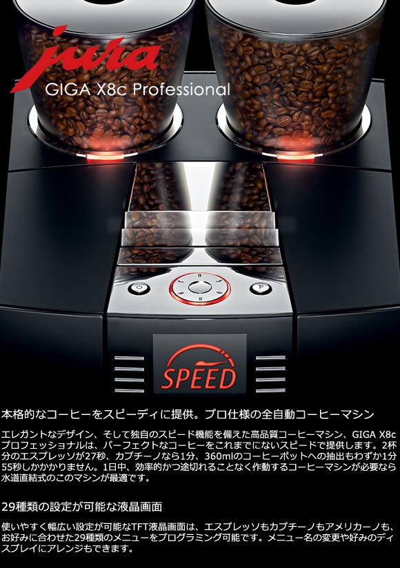 JURA(ユーラ) 全自動コーヒーマシン「GIGA X8c Professional」